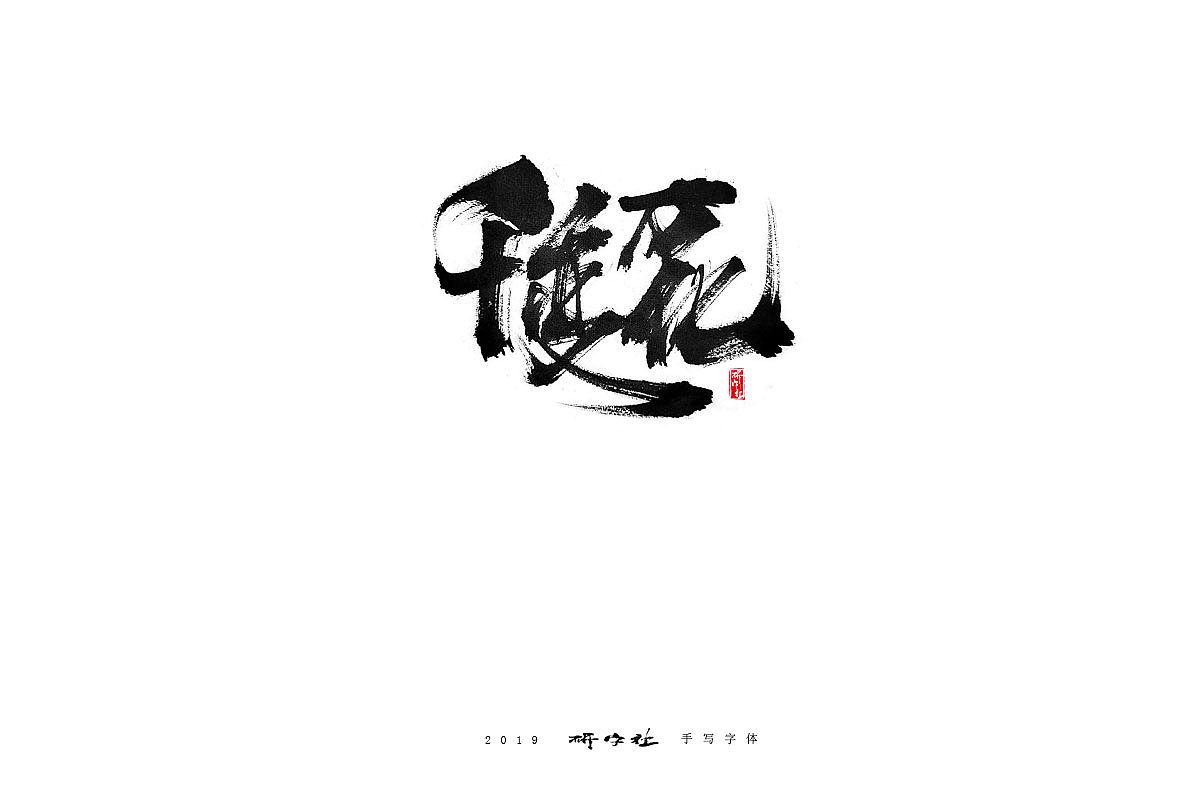 17P Chinese traditional calligraphy brush calligraphy font style appreciation #.1594