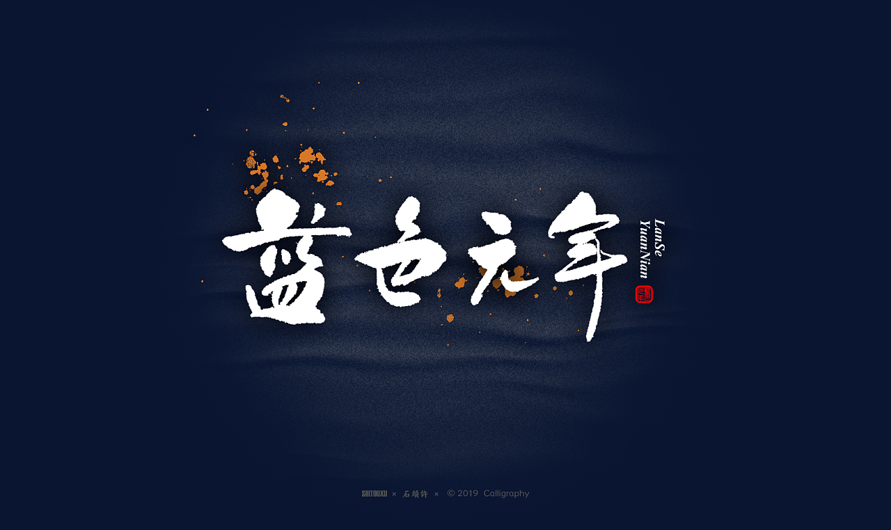 20P Chinese traditional calligraphy brush calligraphy font style appreciation #.1595