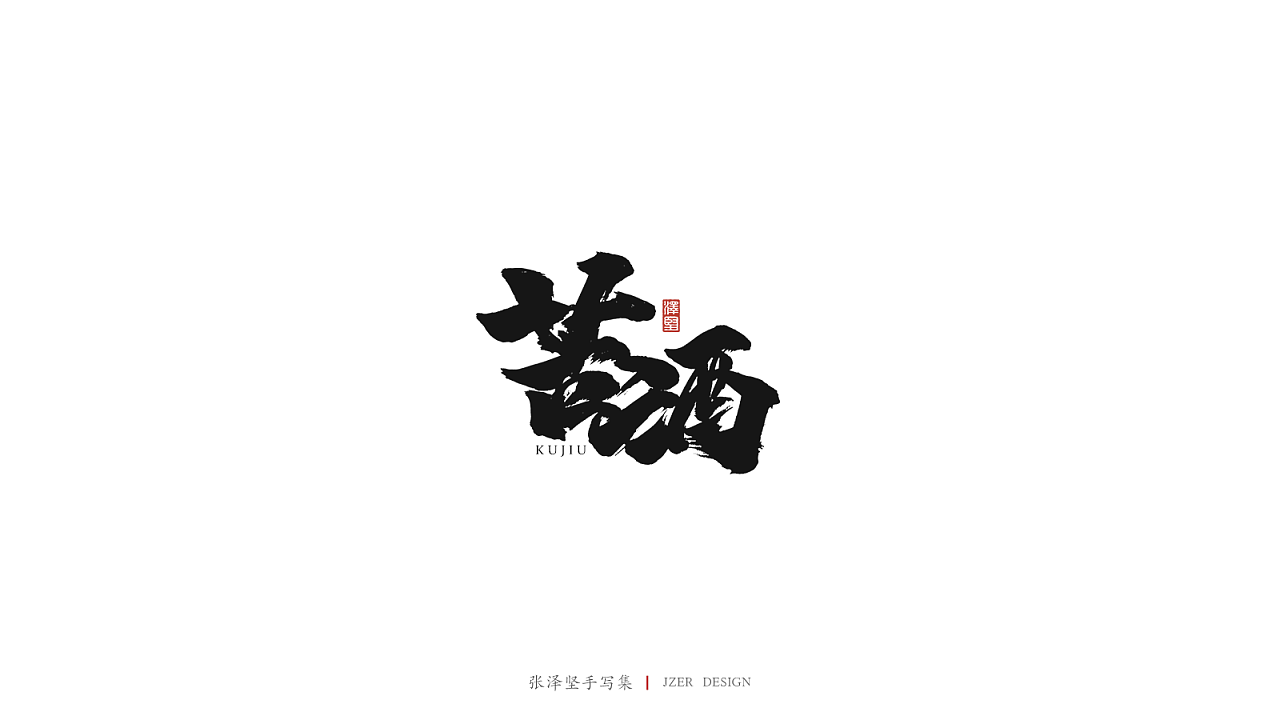 15P Chinese traditional calligraphy brush calligraphy font style appreciation #.1597