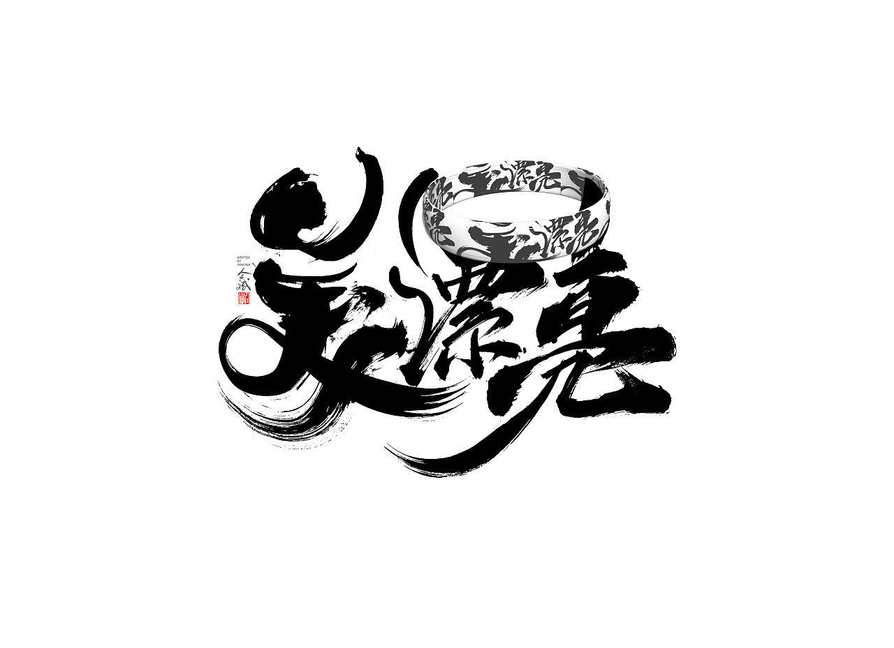 19P Chinese traditional calligraphy brush calligraphy font style appreciation #.1598