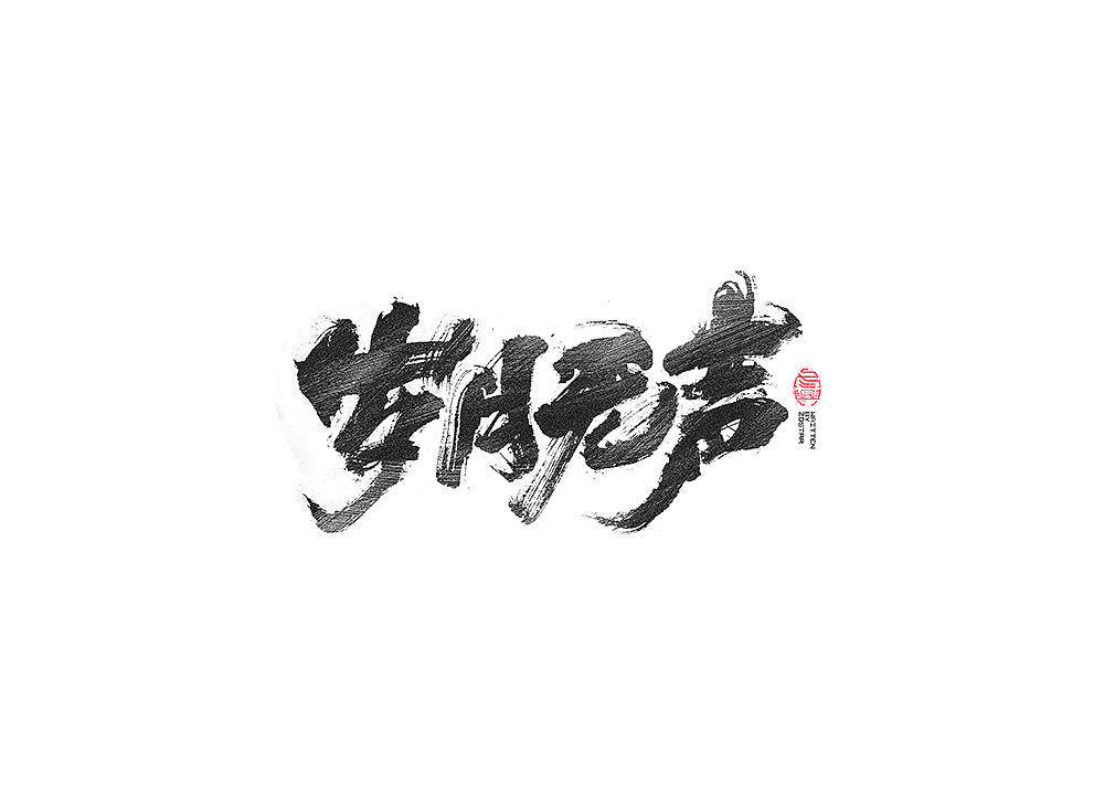 30P Chinese traditional calligraphy brush calligraphy font style appreciation #.1601