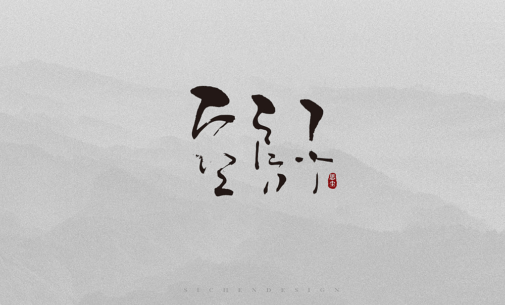 19P Chinese traditional calligraphy brush calligraphy font style appreciation #.1600