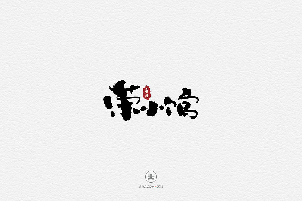 33P Chinese traditional calligraphy brush calligraphy font style appreciation #.1602