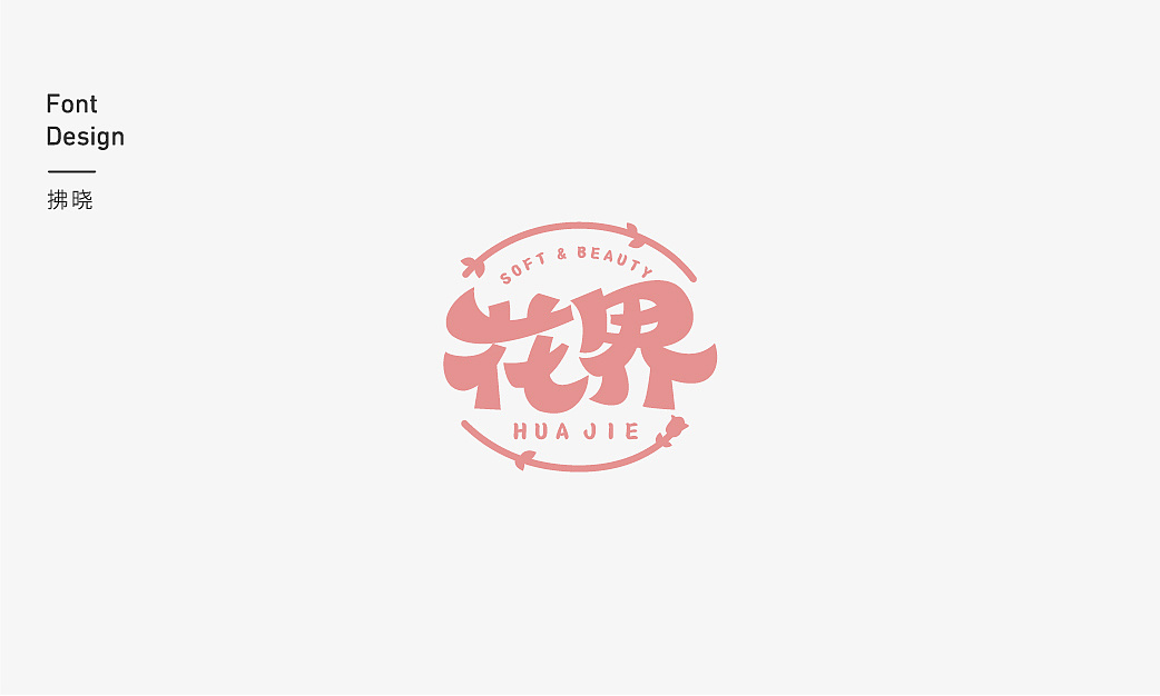 40P Creative Chinese font logo design scheme #.1677