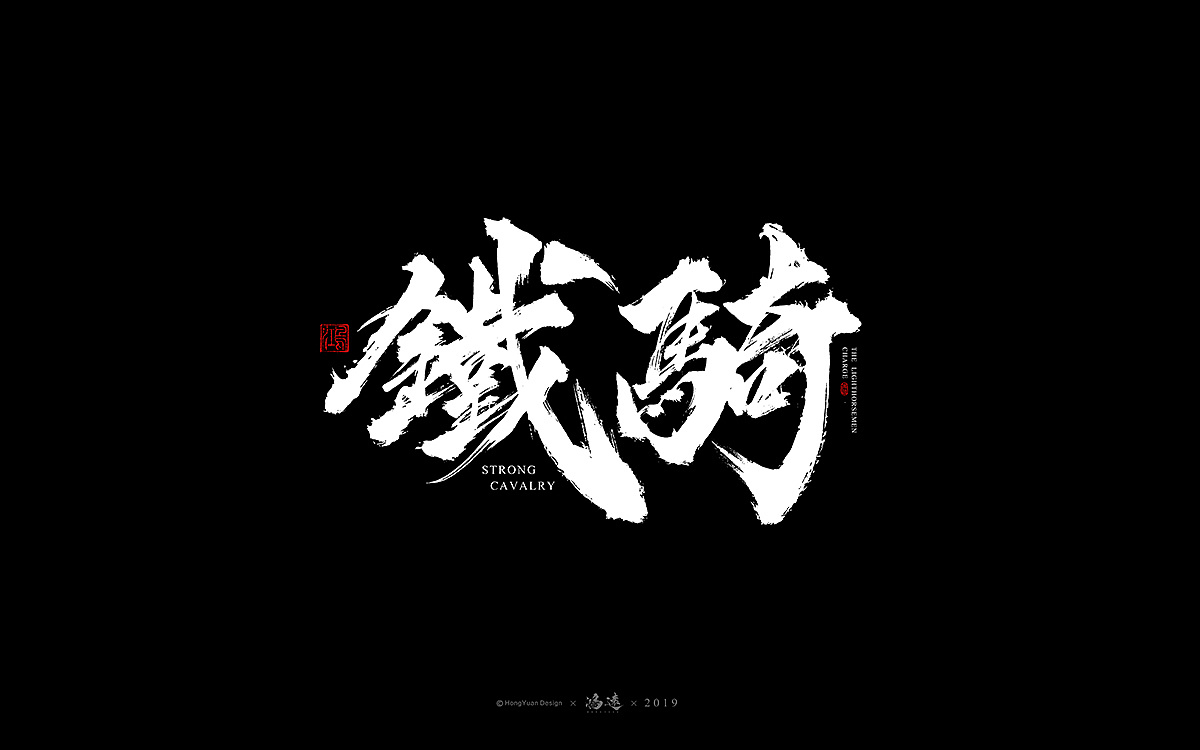 9P Chinese traditional calligraphy brush calligraphy font style appreciation #.1605