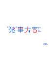 12P Creative Chinese font logo design scheme #.1679