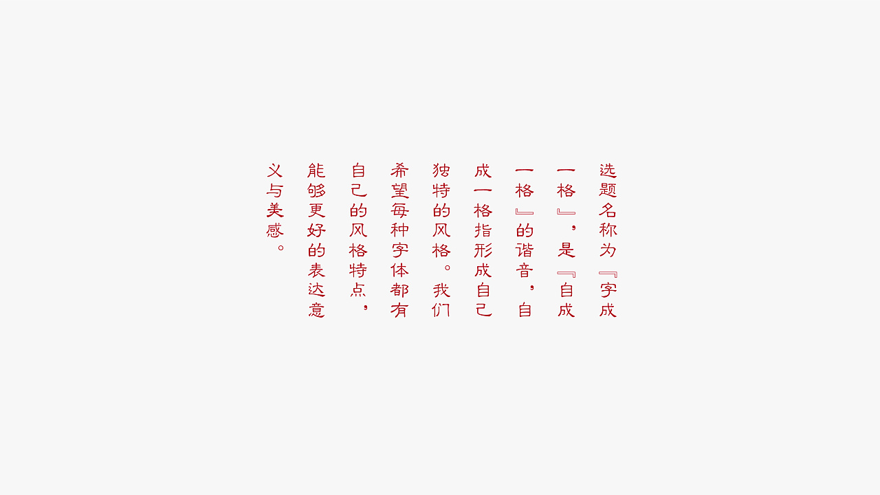 21P Creative abstract concept Chinese font design #.45
