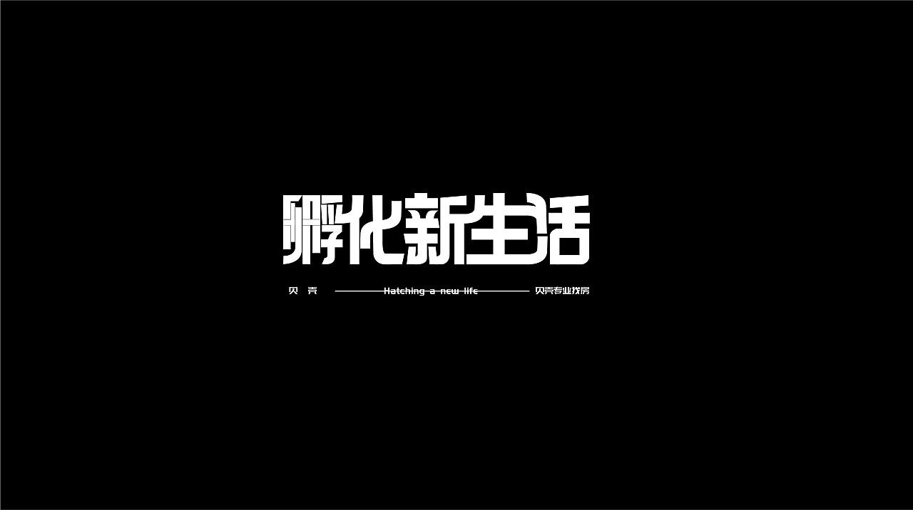 71P Creative Chinese font logo design scheme #.1681