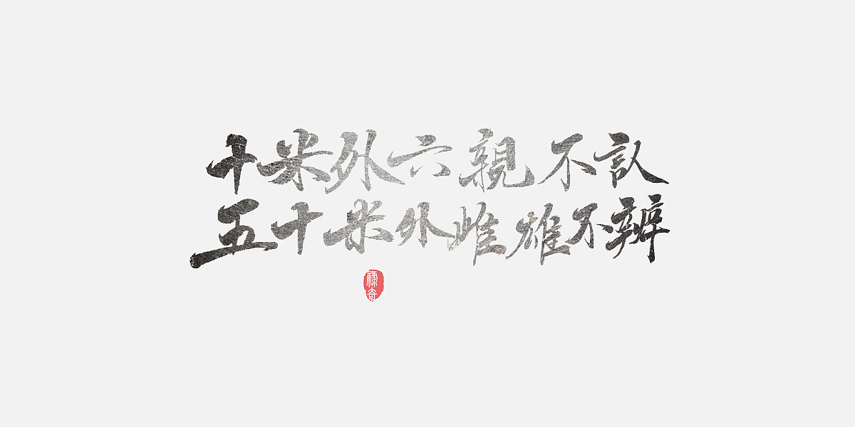 25P Chinese traditional calligraphy brush calligraphy font style appreciation #.1606