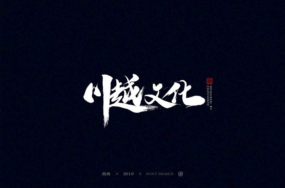 16P Chinese traditional calligraphy brush calligraphy font style appreciation #.1607