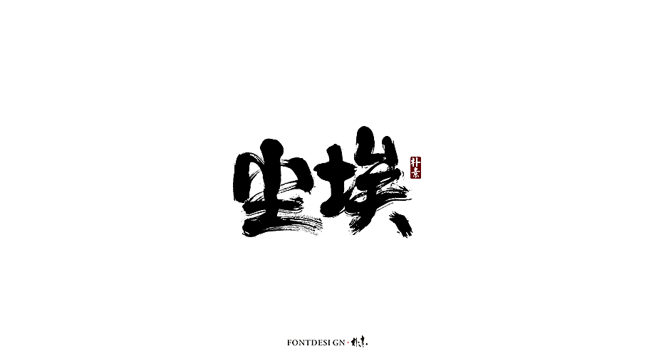 12P Chinese traditional calligraphy brush calligraphy font style appreciation #.1608