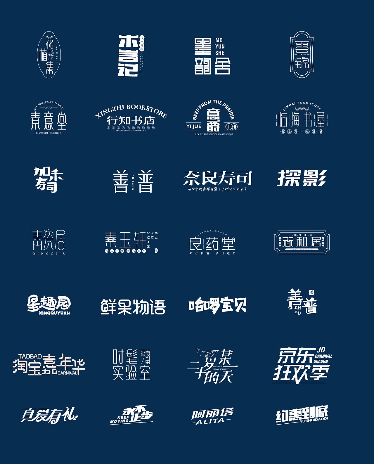 29P Creative Chinese font logo design scheme #.1682