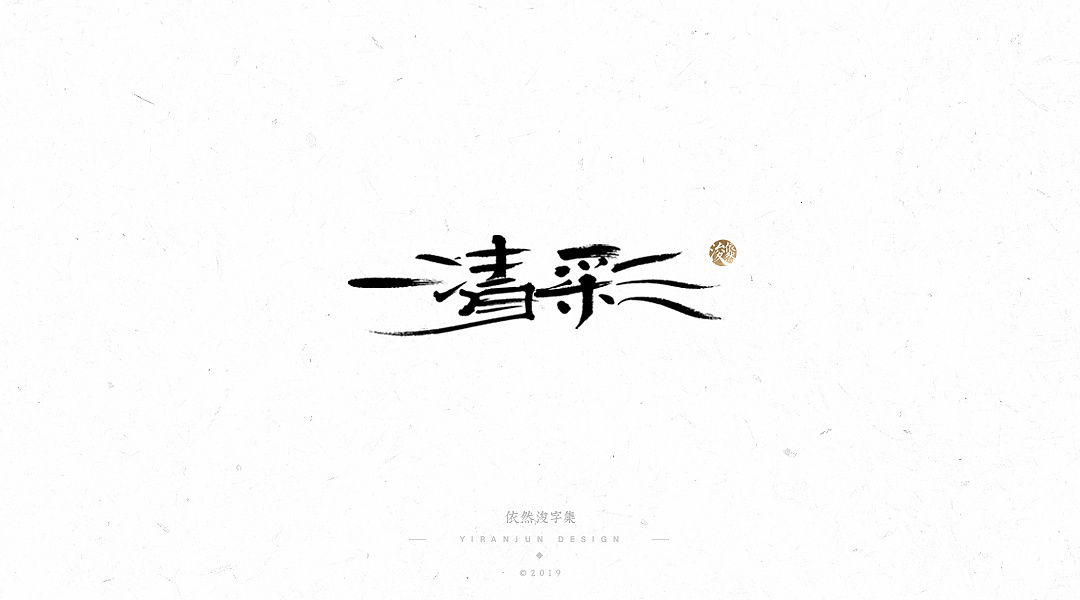 20P Chinese traditional calligraphy brush calligraphy font style appreciation #.1609