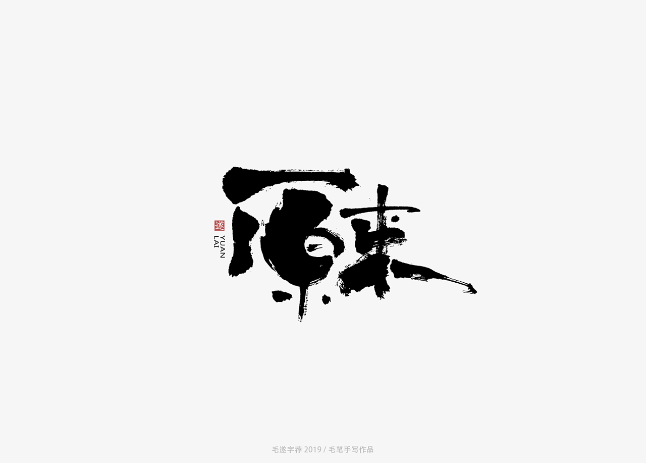 10P Chinese traditional calligraphy brush calligraphy font style appreciation #.1613