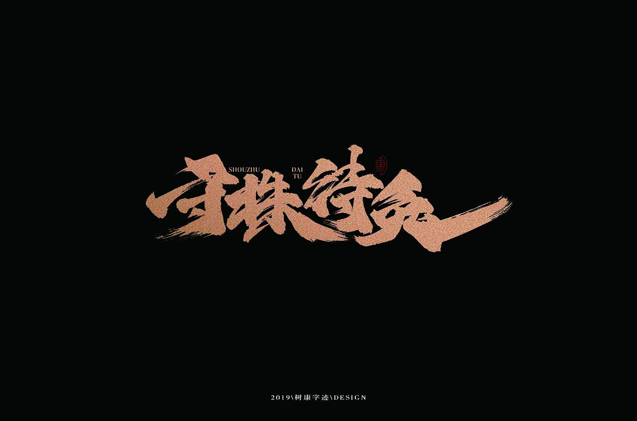 20P Chinese traditional calligraphy brush calligraphy font style appreciation #.1610