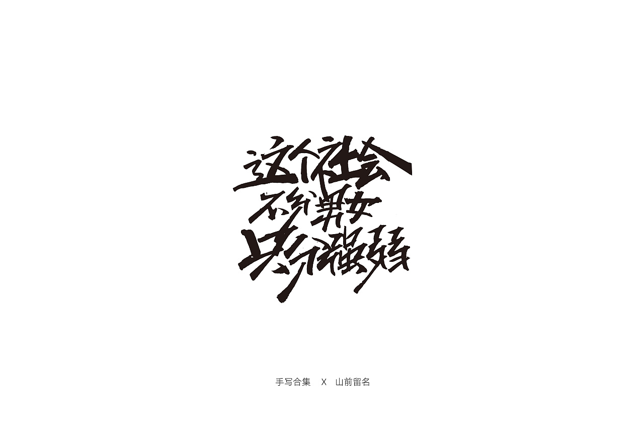 22P Chinese traditional calligraphy brush calligraphy font style appreciation #.1612