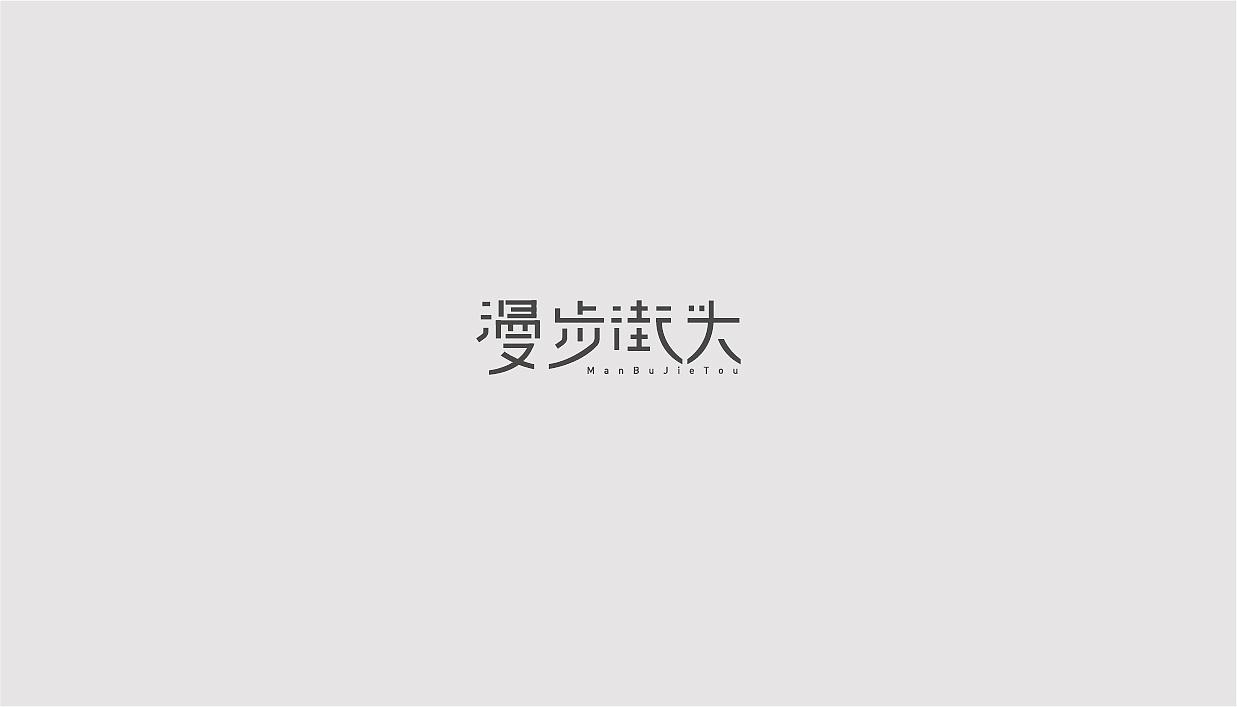 34P Creative Chinese font logo design scheme #.1683