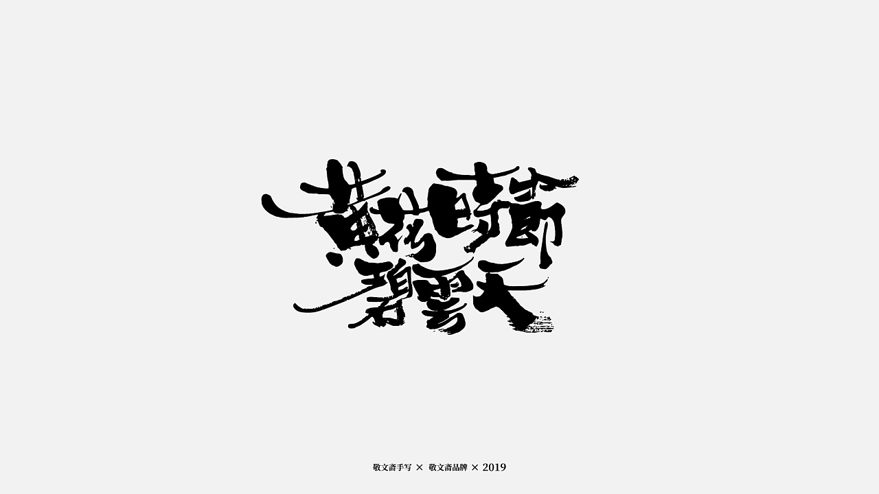 9P Chinese traditional calligraphy brush calligraphy font style appreciation #.1614