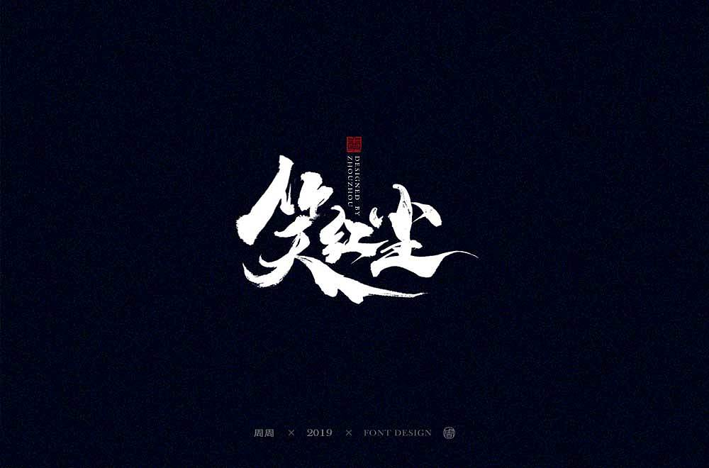 14P Chinese traditional calligraphy brush calligraphy font style appreciation #.1617
