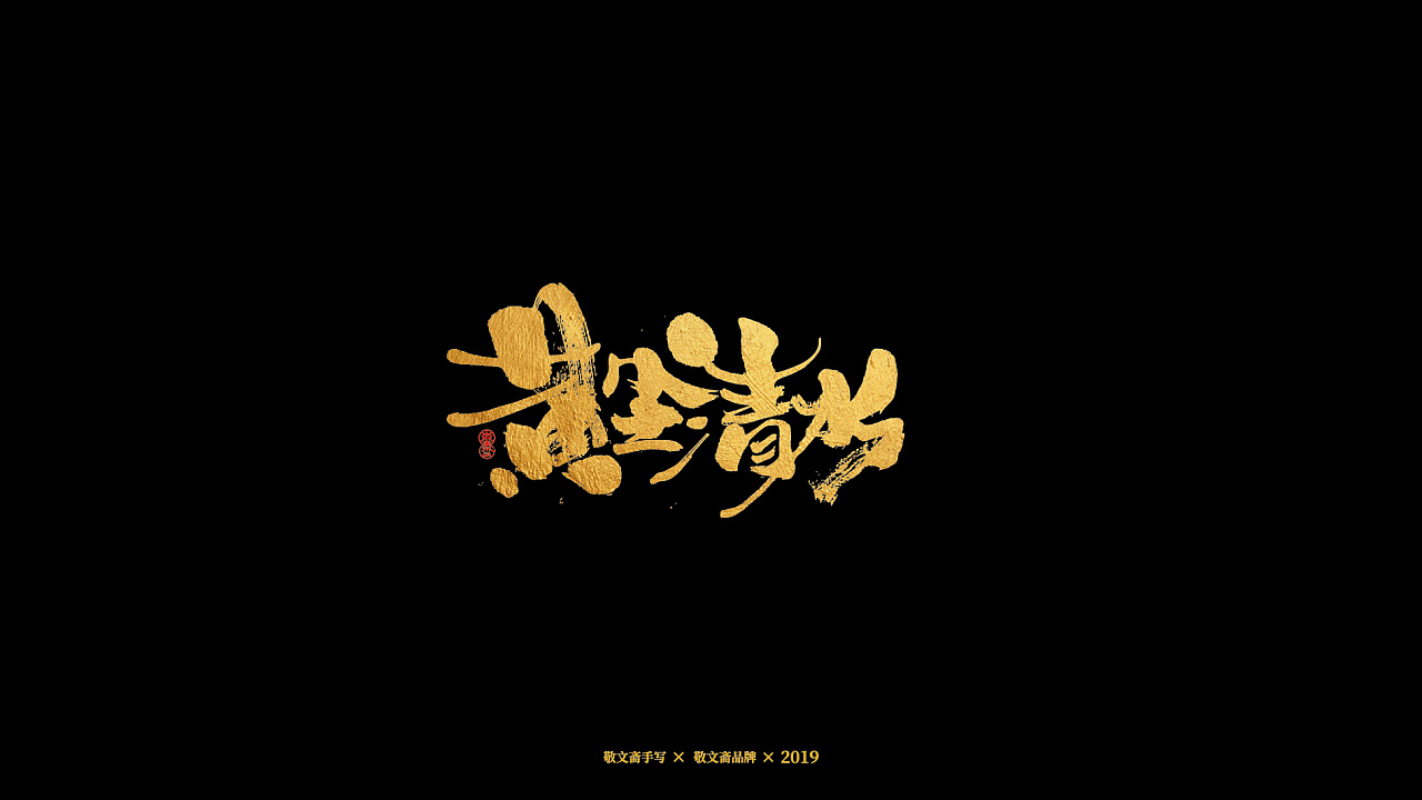20P Chinese traditional calligraphy brush calligraphy font style appreciation #.1618