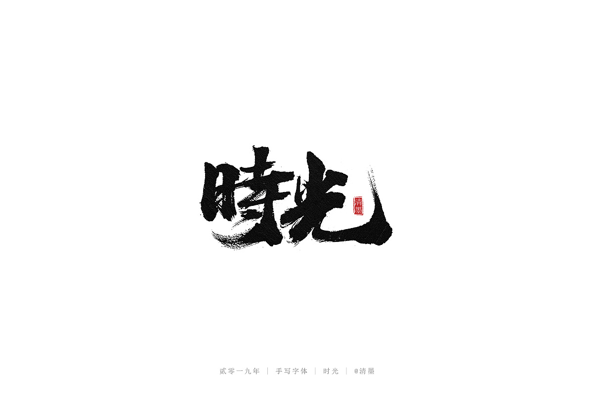64P Chinese traditional calligraphy brush calligraphy font style appreciation #.1616
