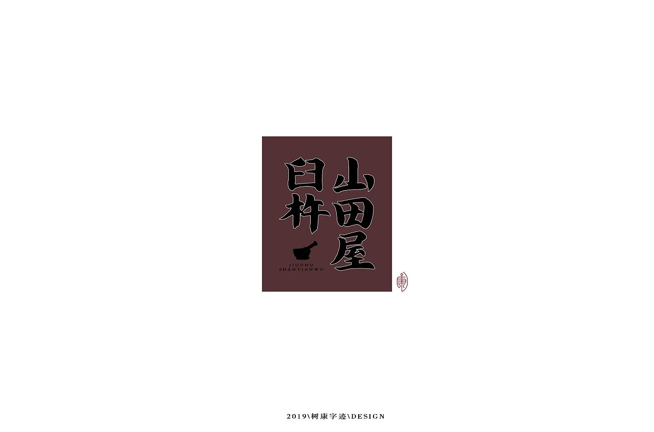 20P Chinese traditional calligraphy brush calligraphy font style appreciation #.1619