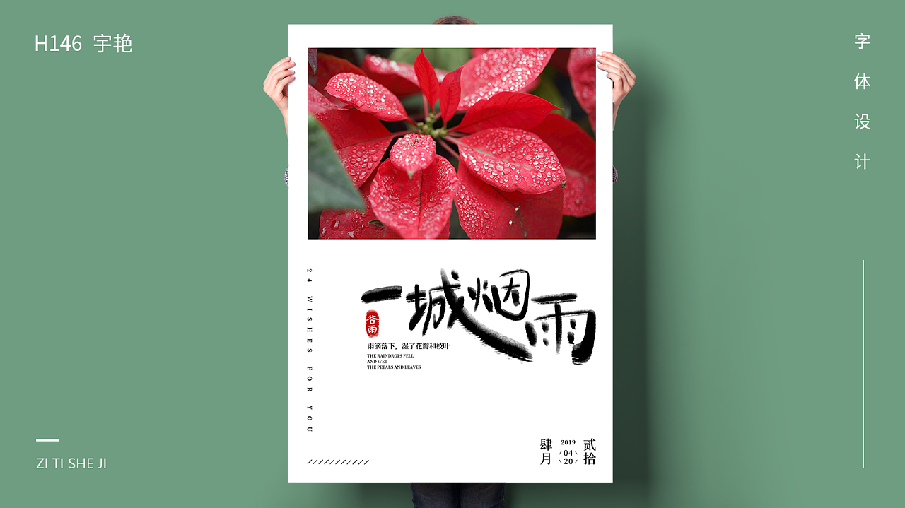98P Chinese commercial font design collection #.119