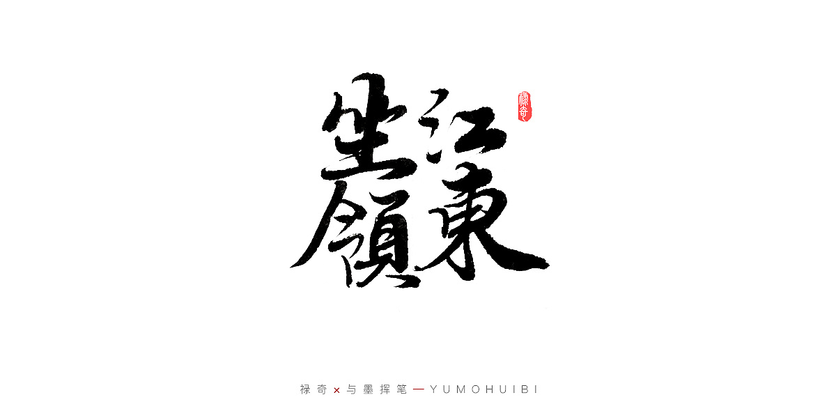 31P Chinese traditional calligraphy brush calligraphy font style appreciation #.1620