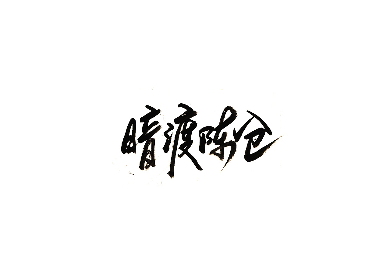 21P Chinese traditional calligraphy brush calligraphy font style appreciation #.1622