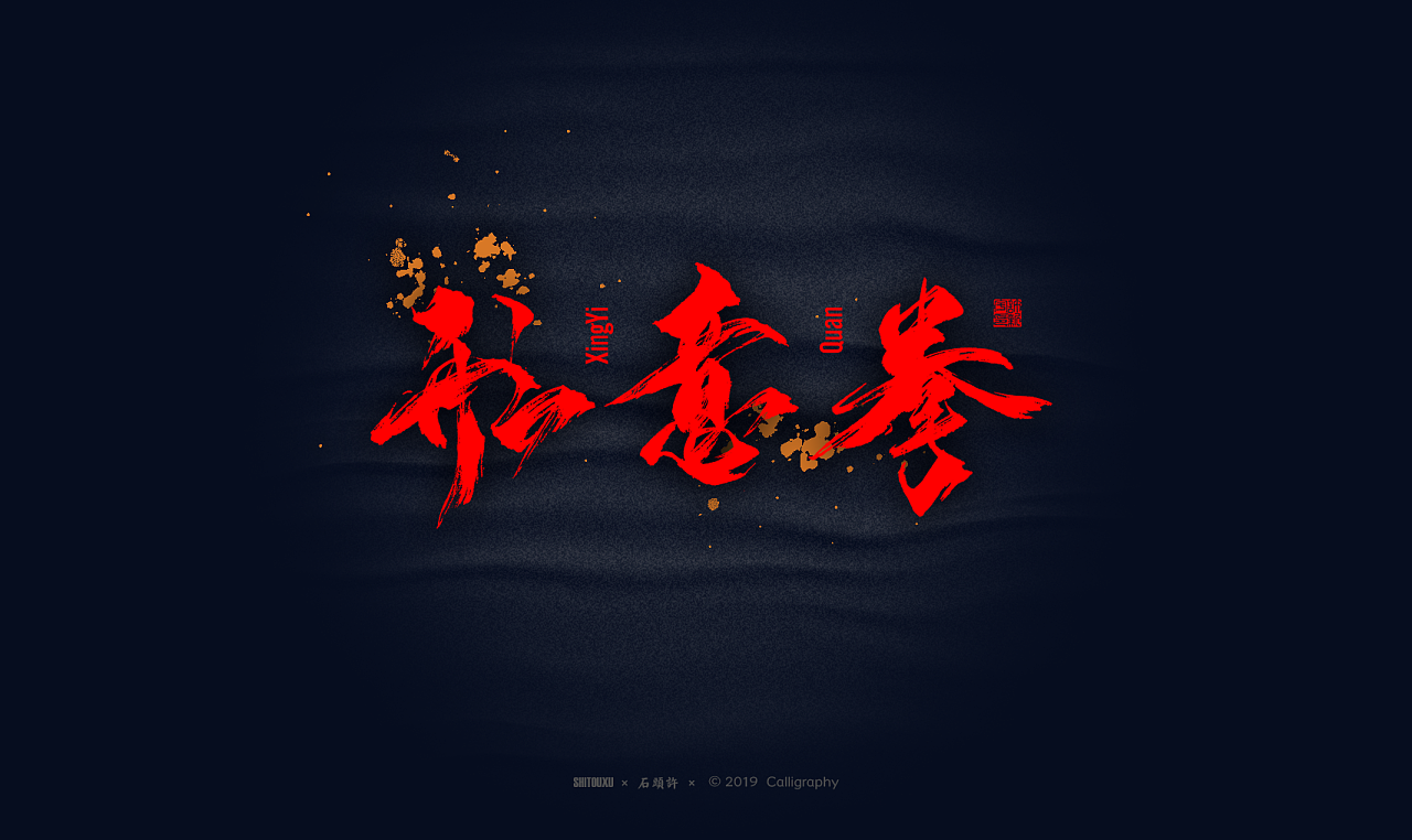 18P Chinese traditional calligraphy brush calligraphy font style appreciation #.1623