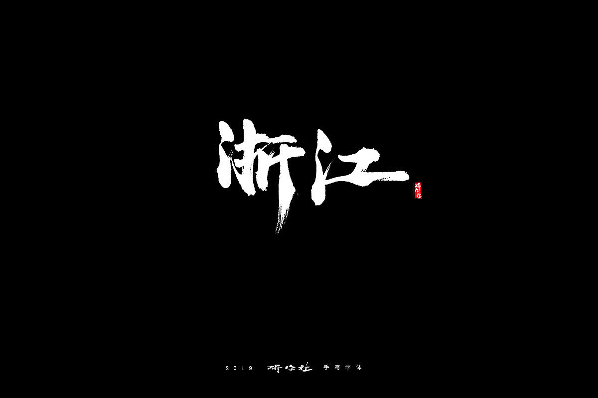 16P Chinese traditional calligraphy brush calligraphy font style appreciation #.1624