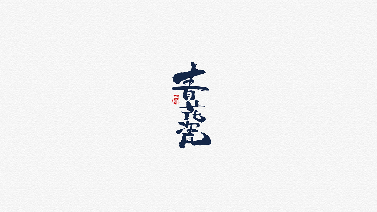 32P Chinese traditional calligraphy brush calligraphy font style appreciation #.1625