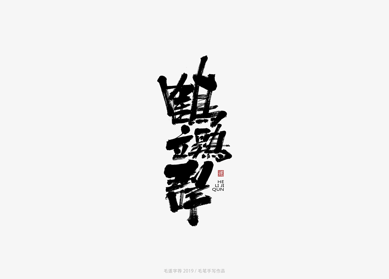10P Chinese traditional calligraphy brush calligraphy font style appreciation #.1628