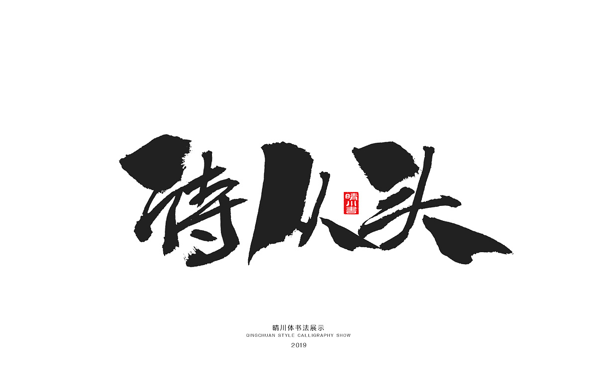 26P Chinese traditional calligraphy brush calligraphy font style appreciation #.1627