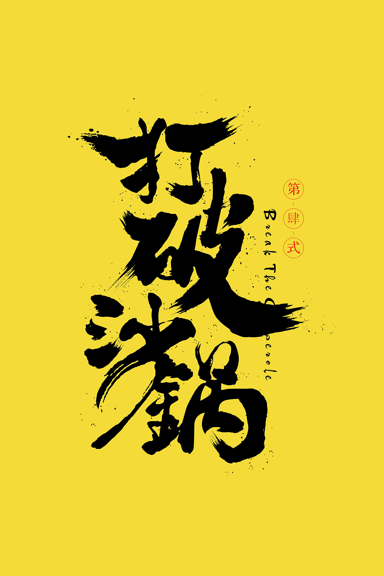 10P Chinese traditional calligraphy brush calligraphy font style appreciation #.1629