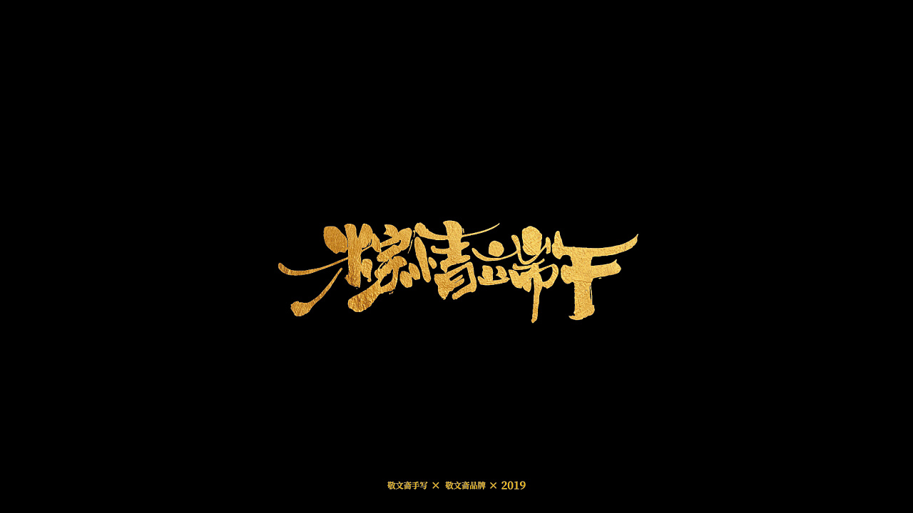 18P Chinese traditional calligraphy brush calligraphy font style appreciation #.1632
