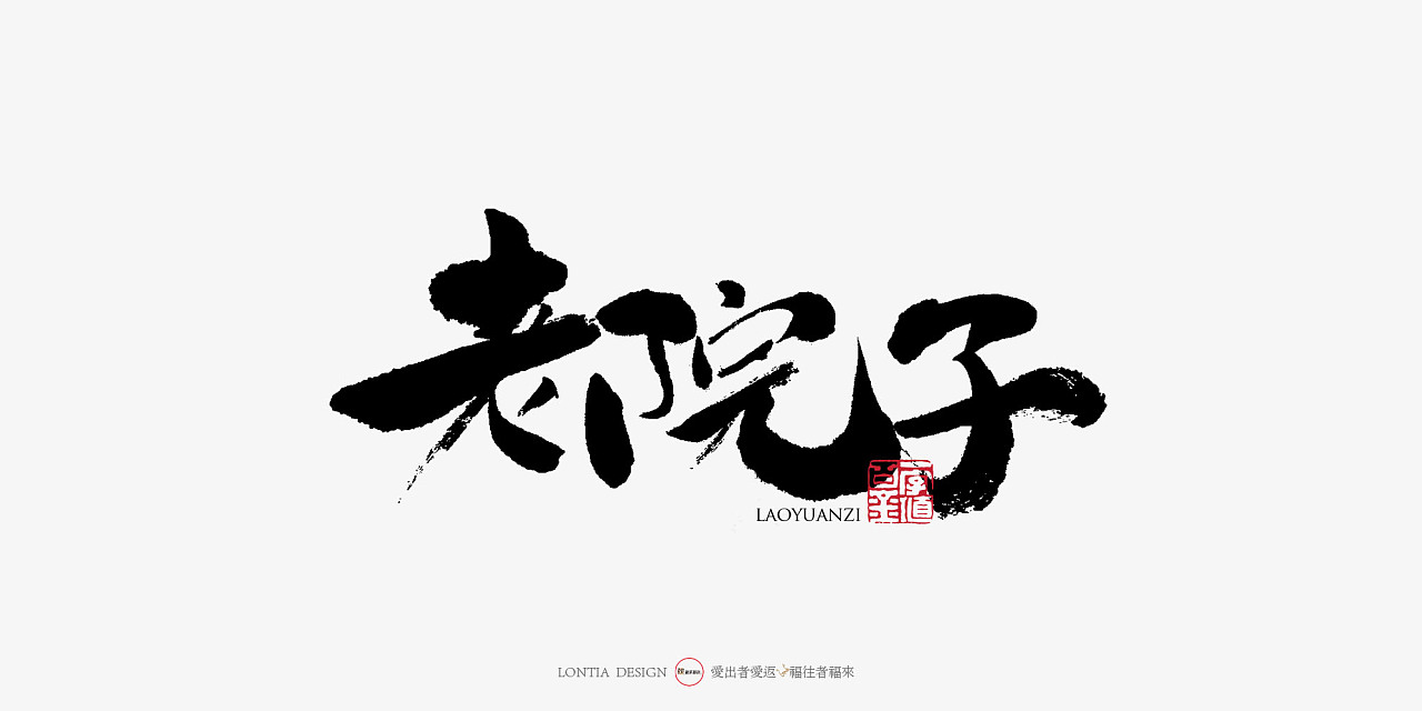 12P Chinese traditional calligraphy brush calligraphy font style appreciation #.1633