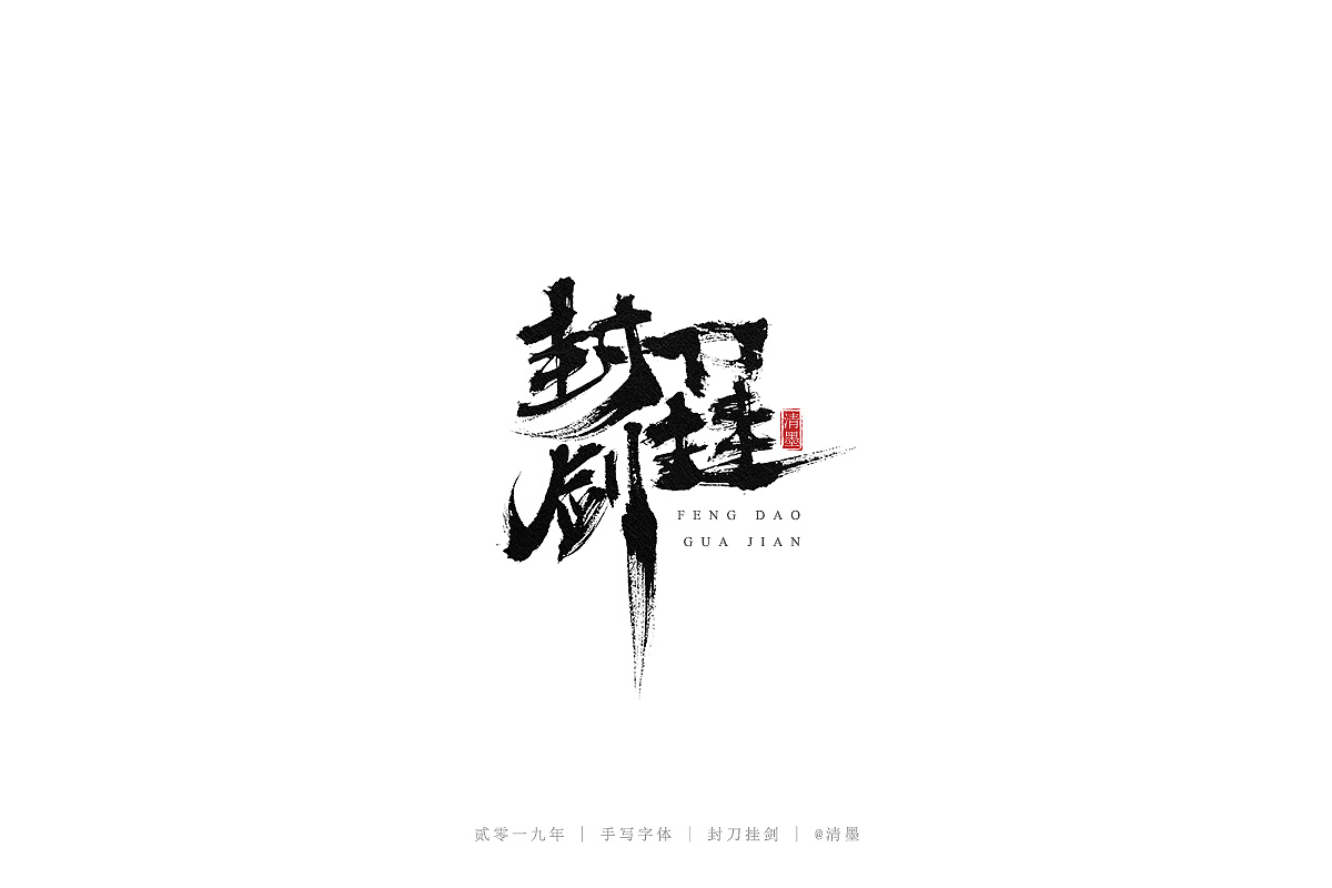 16P Chinese traditional calligraphy brush calligraphy font style appreciation #.1635