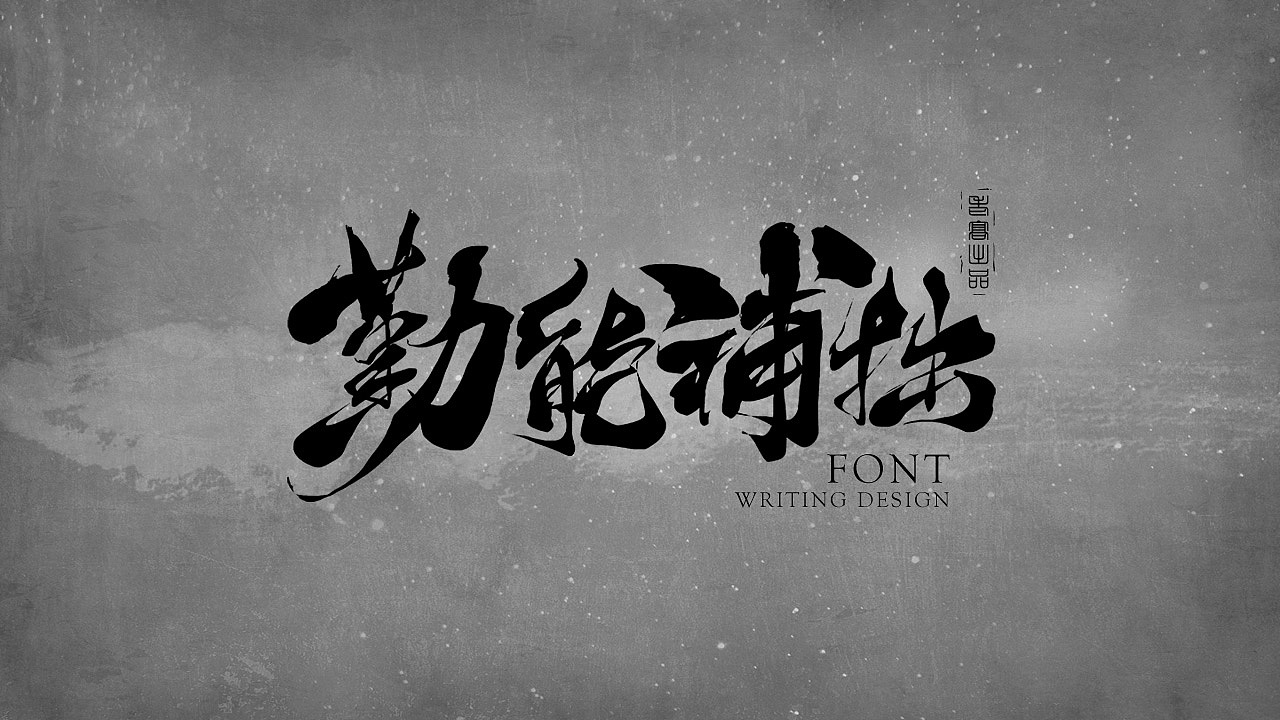10P Chinese traditional calligraphy brush calligraphy font style appreciation #.1637