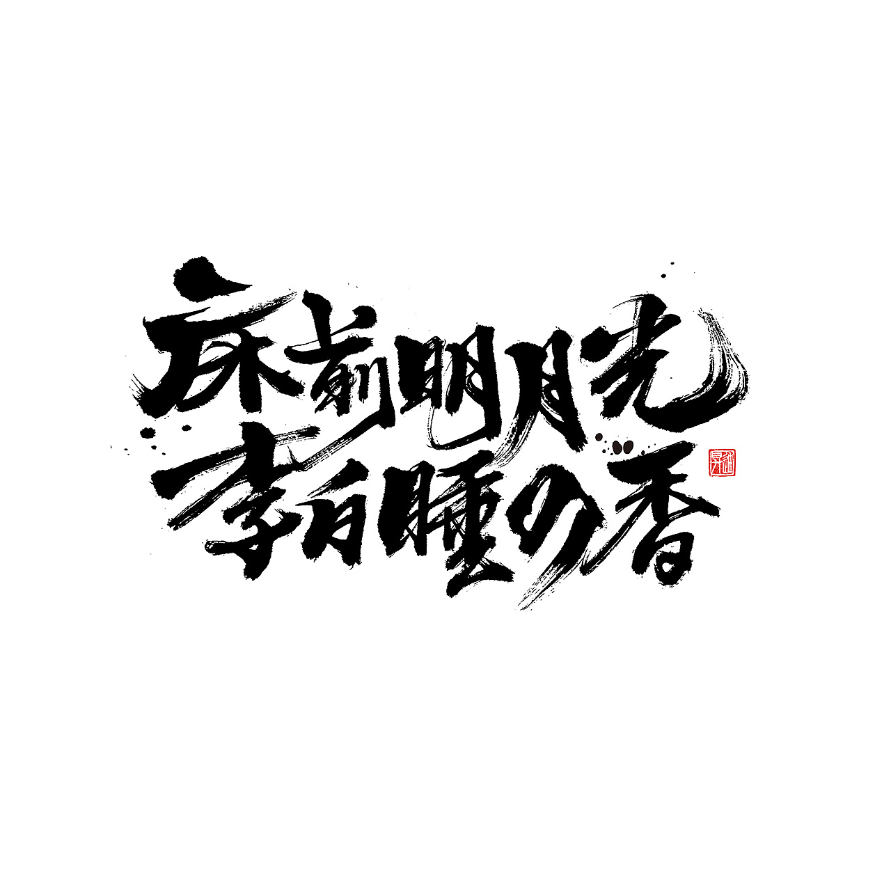 16P Chinese traditional calligraphy brush calligraphy font style appreciation #.1636