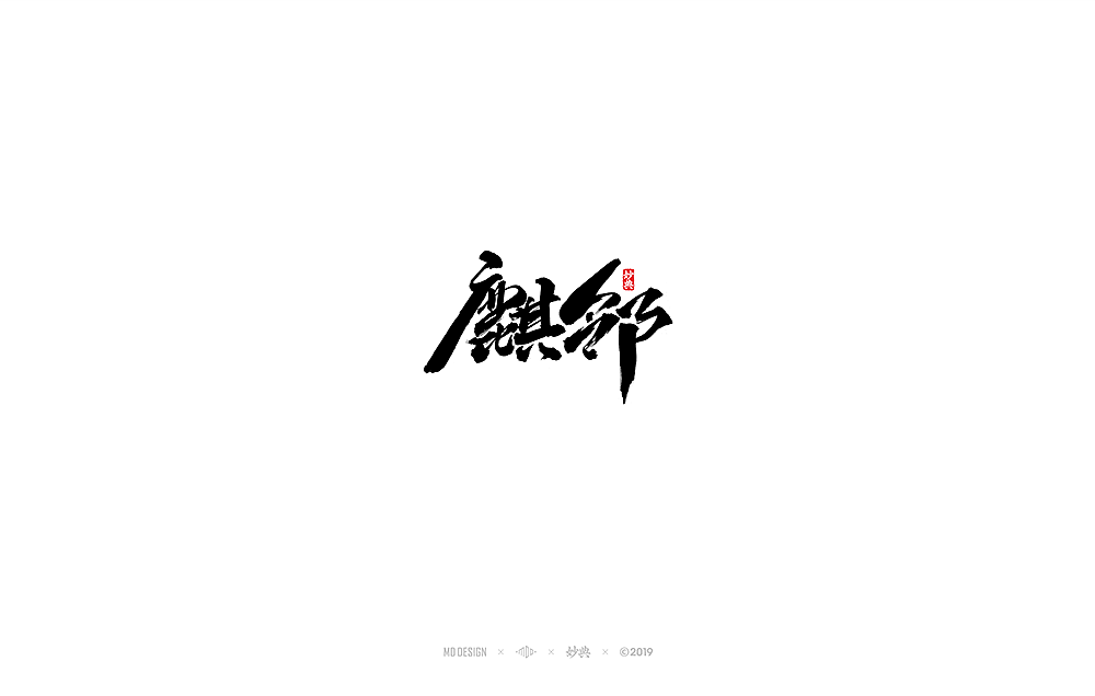 49P Chinese traditional calligraphy brush calligraphy font style appreciation #.1639
