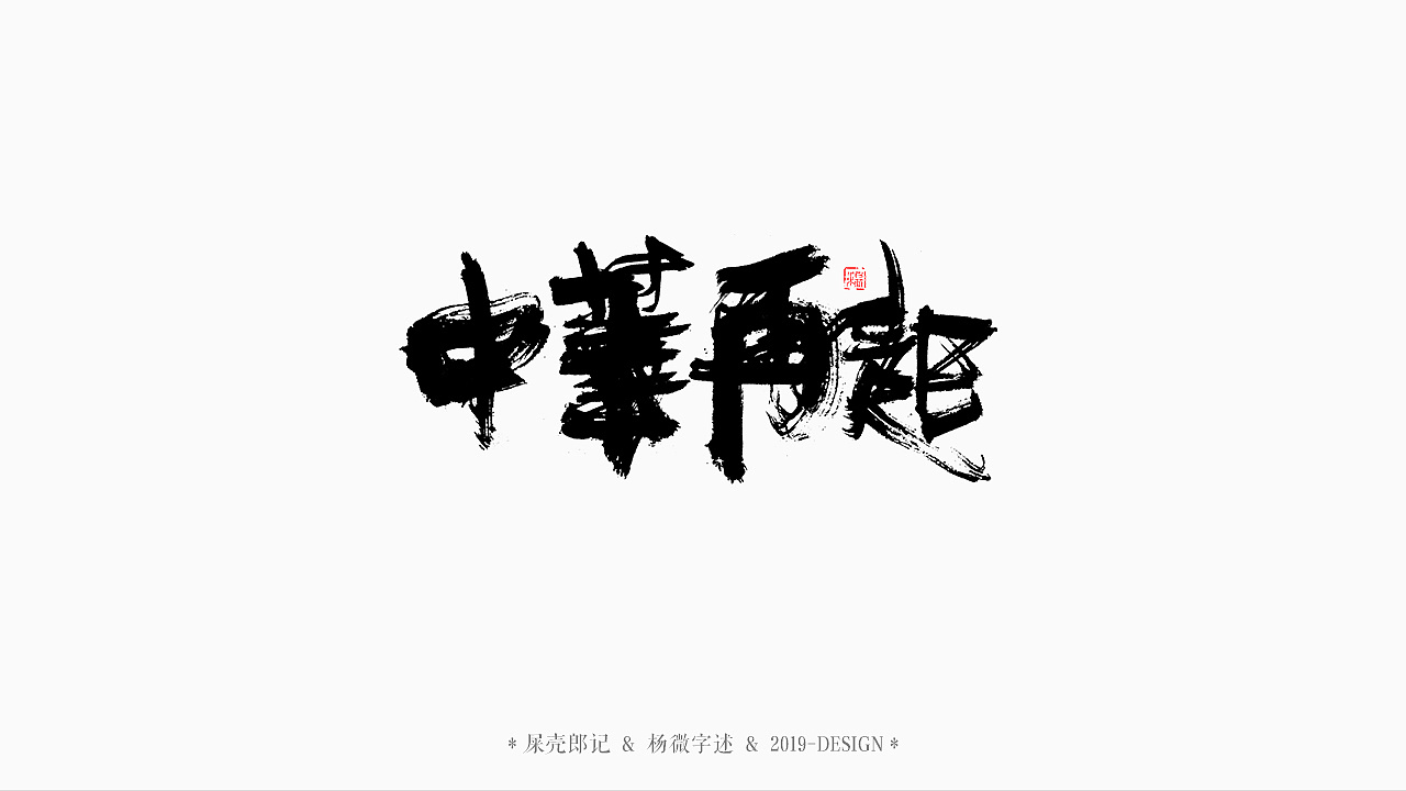 30P Chinese traditional calligraphy brush calligraphy font style appreciation #.1642