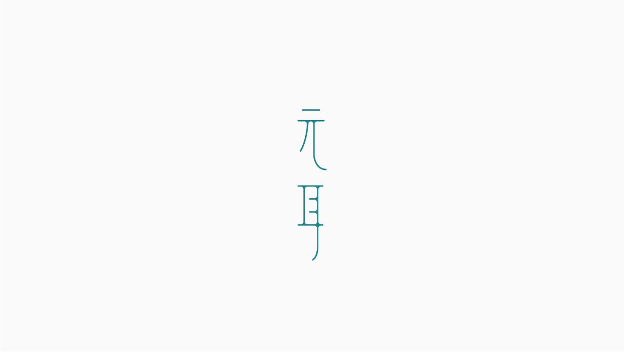 19P Creative Chinese font logo design scheme #.1693