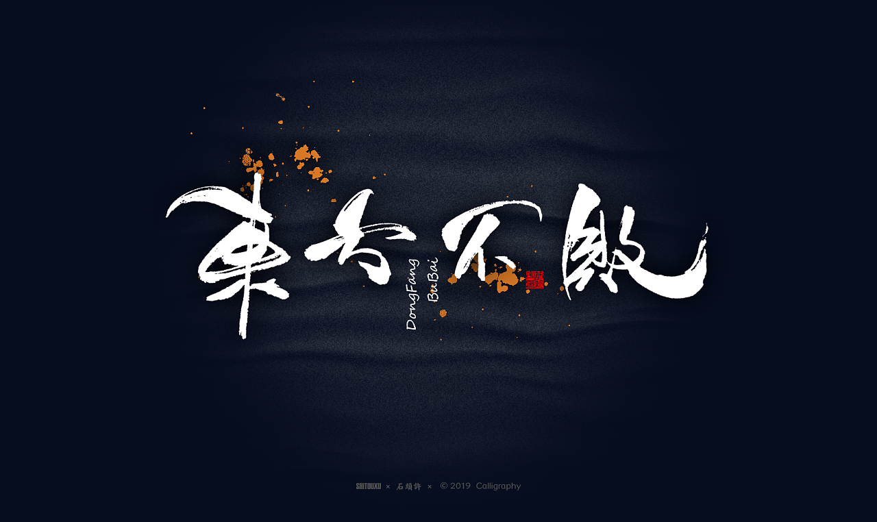 20P Chinese traditional calligraphy brush calligraphy font style appreciation #.1647