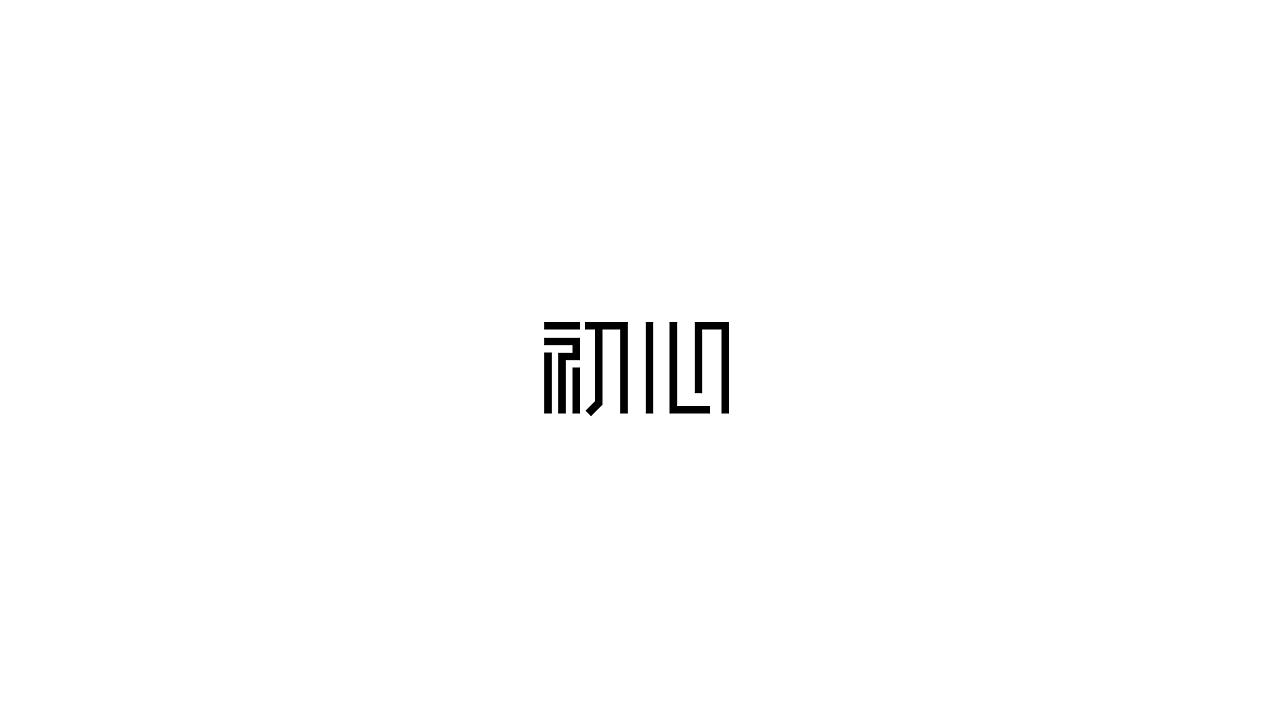 14P Creative Chinese font logo design scheme #.1695