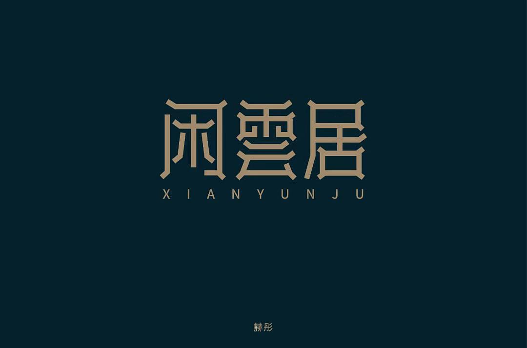 41P Creative Chinese font logo design scheme #.1696