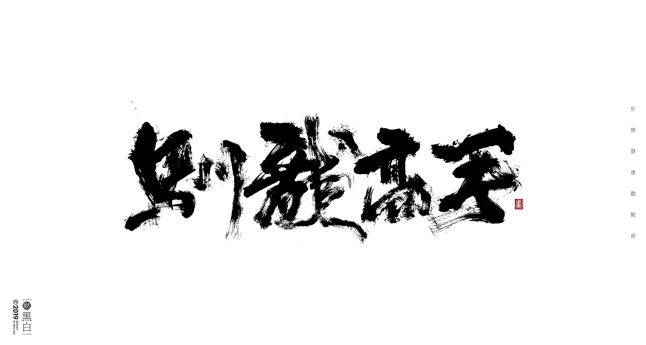 37P Chinese traditional calligraphy brush calligraphy font style appreciation #.1642