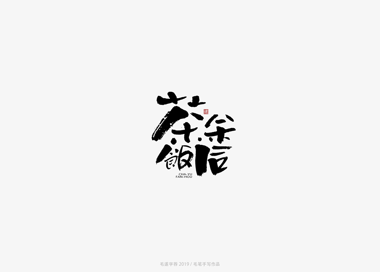 14P Chinese traditional calligraphy brush calligraphy font style appreciation #.1644