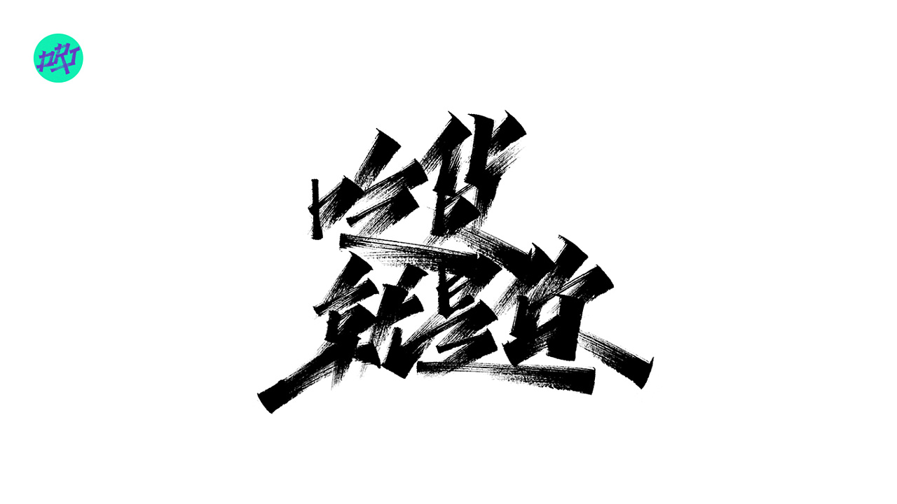 16P Chinese traditional calligraphy brush calligraphy font style appreciation #.1645