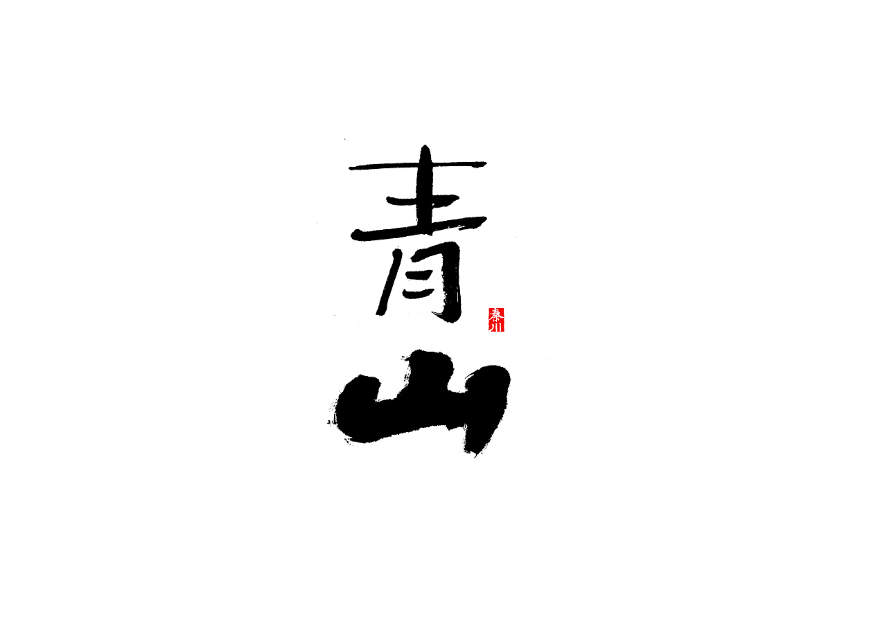 35P Chinese traditional calligraphy brush calligraphy font style appreciation #.1646